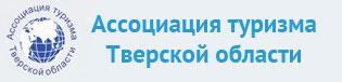 Ассоциация туризма Тверской области
